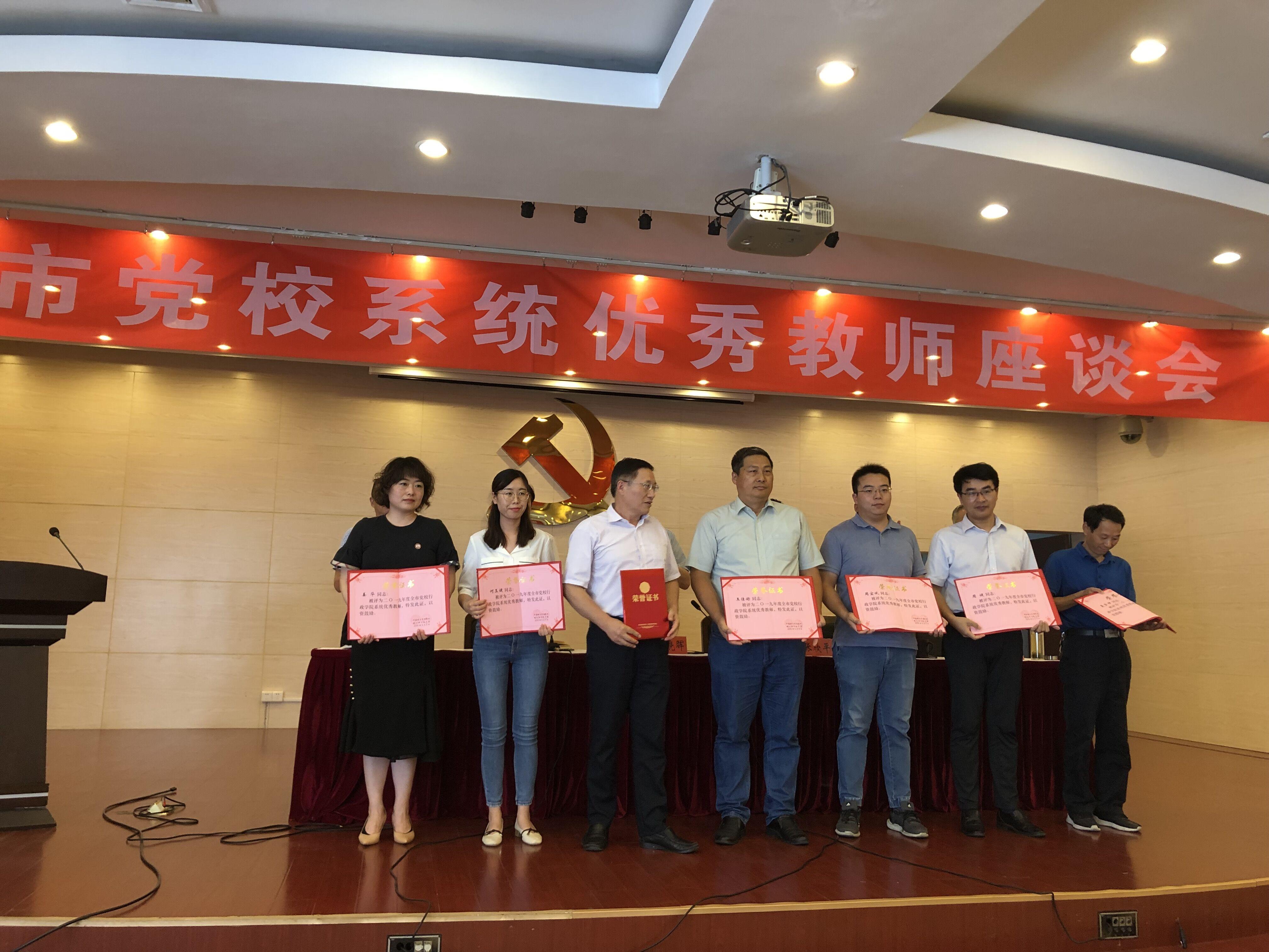 我校两名同志受镇江市委党校表彰