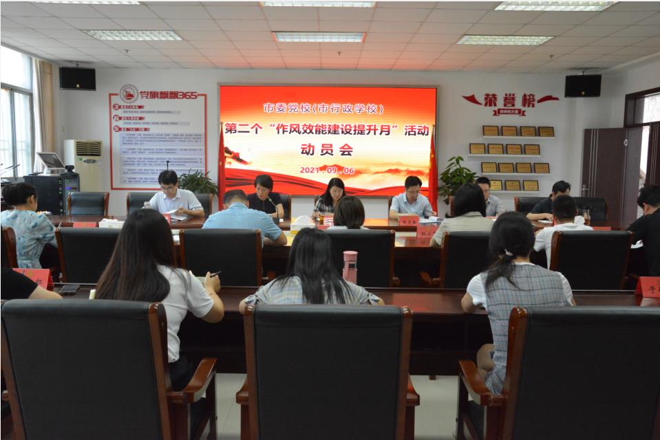 """市委党校召开第二个""""作风效能建设提升月""""活动动员会"""